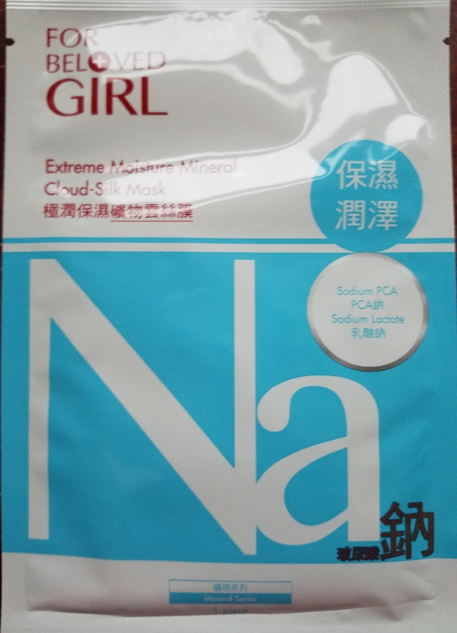 For Beloved Girl Extreme Moisture Mineral Cloud Silk Mask